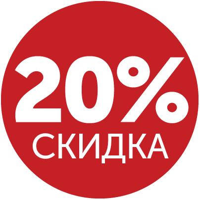 -20% с собой